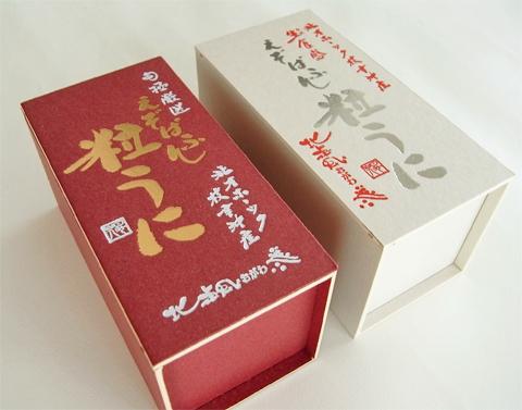 Vカットボックス(2)
